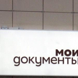 Госдума приняла закон о внесудебном банкротстве граждан