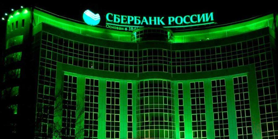 Правительство купило у ЦБ пакет акций Сбербанка за 2,139 трлн рублей
