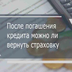 В России вступил в силу закон о праве на возврат части страховой премии при досрочном погашении кредита