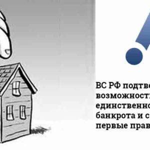 ВС РФ подтвердил возможность изъятия единственного жилья у банкрота и сформулировал первые правила для этого.