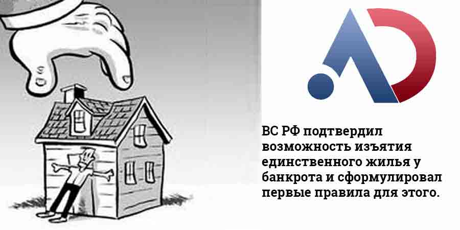 The Supreme Court of the Russian Federation confirmed the possibility of confiscating the only housing from a bankrupt and formulated the first rules for this